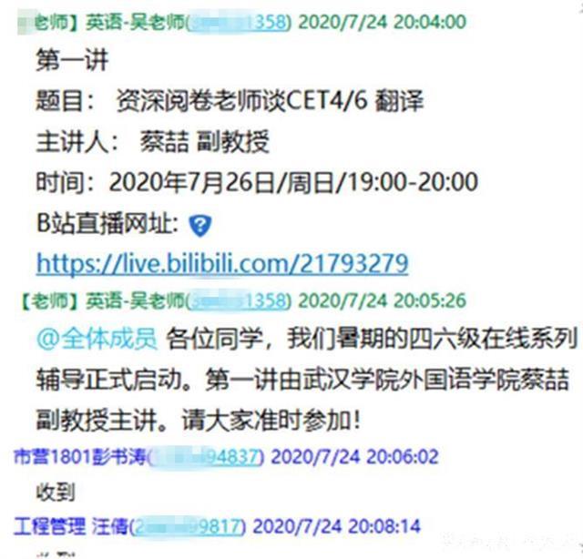 提升大学生英语能力,武汉这所高校老师线上当主播